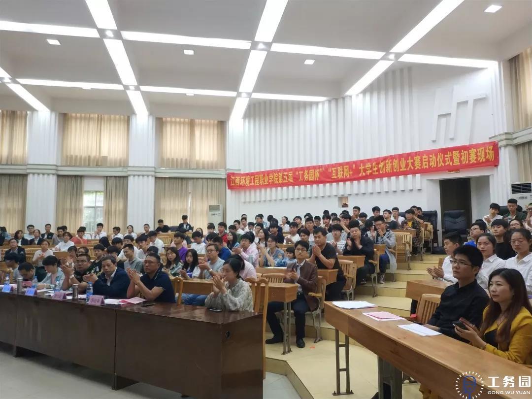 """2019年""""工务园杯""""互联网+大学生创新创业大赛正式启动"""