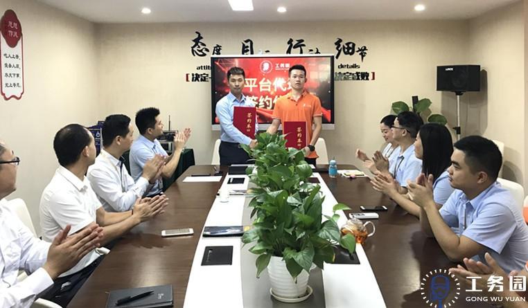 喜讯 l 恭喜工务园南昌一级子公司成功签约平台代理商!