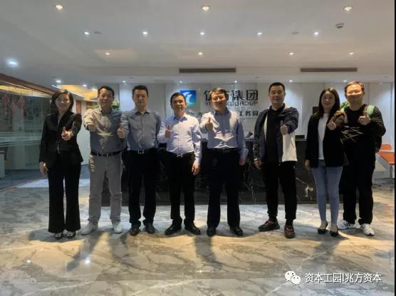 江西省贵溪市市长周谷昌一行莅临亿方资本工园进行调研