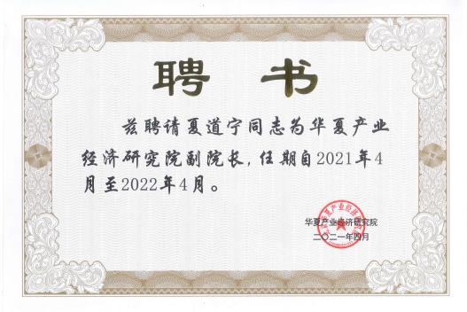 快讯 | 工务园董事长 夏道宁受聘为华夏产业经济研究院副院长